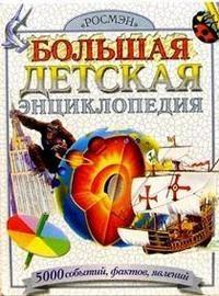Ким А., Демыкин В. (пер.) Большая детская энциклопедия цена