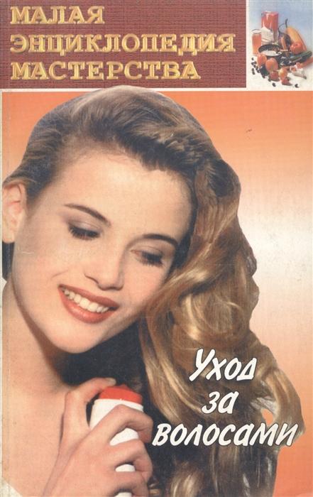 Раимов С. (ред.) Уход за волосами раимов с ред уход за волосами