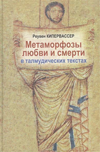 Метаморфозы любви и смерти в талмудических текстах