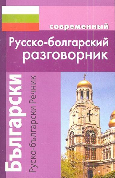 Гаврилова А. Современный русско-болгарский разговорник иоланта гаврилова счастье