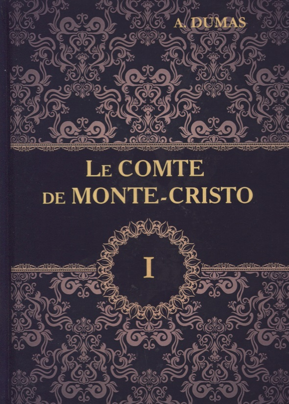 Dumas A. Le Comte de Monte-Cristo. Том 1 dumas a le capitaine paul