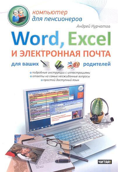Курчатов А. Word Excel и электронная почта для ваших родителей word excel 2007在文秘与人力资源管理中的应用