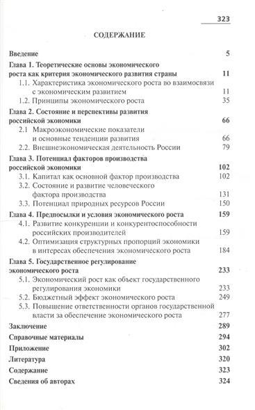 Яремчук Н., ред. Экономическое развитие современной России