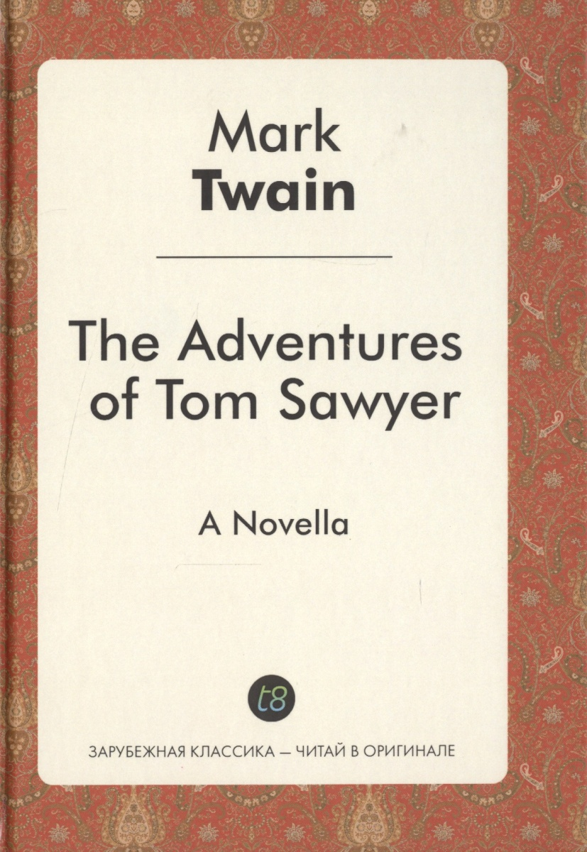 Twain M. The Adventures of Tom Sawyer. A Novel in English. 1876 = Приключения Тома Сойера. Роман на английском языке. 1876 twain m the adventures of tom sawyer stage 2 cd