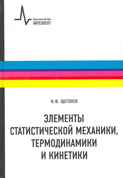 Элементы статистической механики термодинамики...