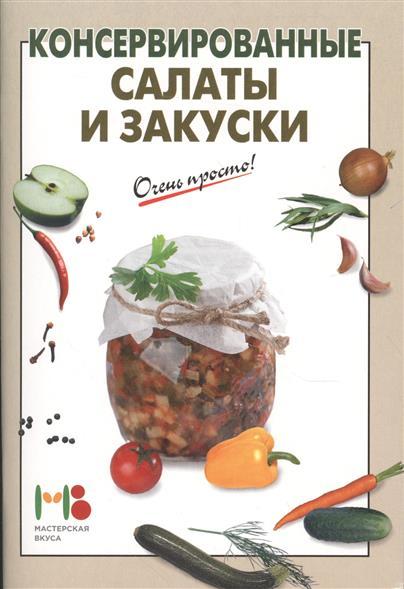 Вайник А. (сост.) Консервированные салаты и закуски отсутствует консервированные закуски