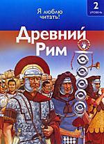 Древний Рим Ур. 2