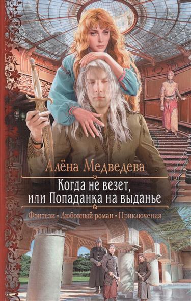 Медведева А. Когда не везет, или Попаданка на выданье