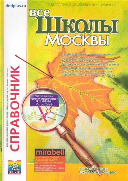 Все школы Москвы Вып. 30 Справочник