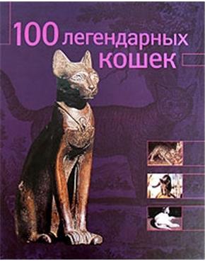 Сальвиати С. 100 легендарных кошек ISBN: 9785170485307 отсутствует 100 легендарных предметов оружия