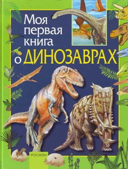Моя первая книга о динозаврах