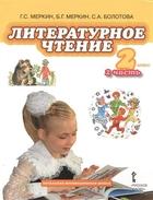 Литературное чтение. 2 класс, 2 часть. Учебник