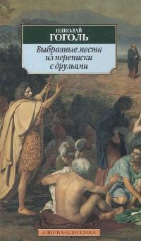 Гоголь Н. Гоголь Выбранные места из переписки с друзьями гоголь н портрет