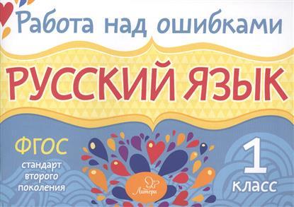 Стронская И.: Русский язык. 1 класс