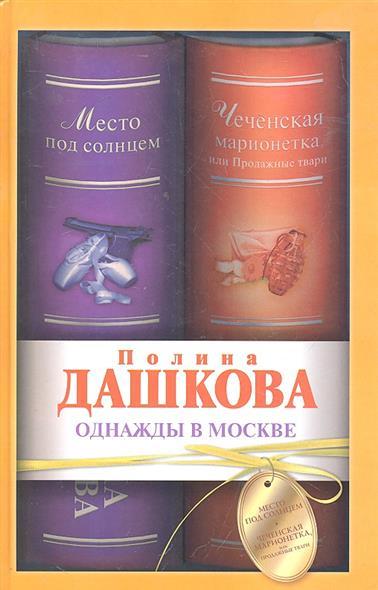 Дашкова П. Однажды в Москве Место под солнцем Чеченская марионетка… дисковод под дискеты в москве дешево