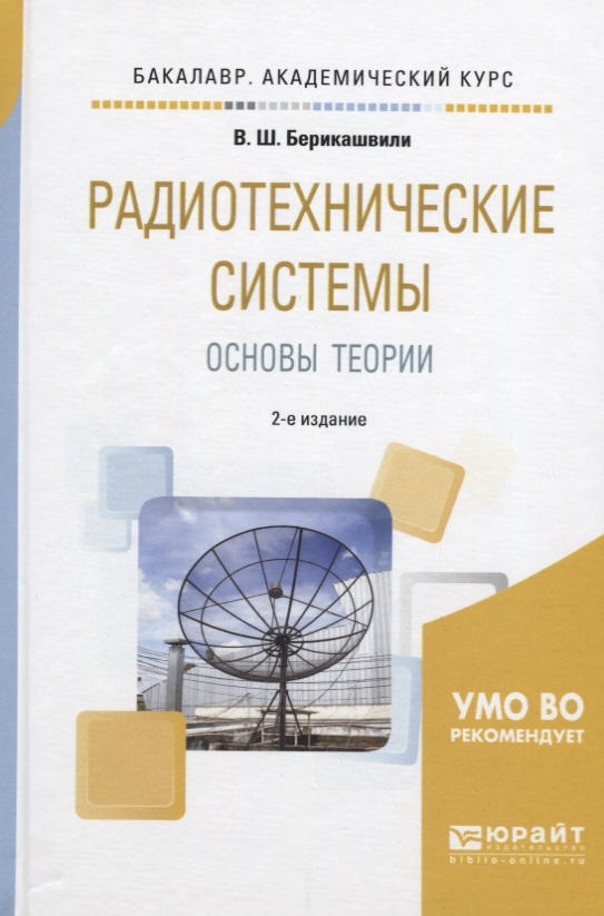 Берикашвили В. Радиотехнические системы. Основы теории