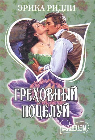 Ридли Э.: Греховный поцелуй