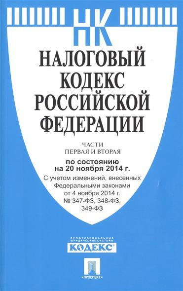 Налоговый кодекс Российской Федерации. Части первая и вторая. По состоянию на 20 ноября 2014 г.