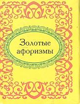 цена Фомина Н. (ред.) Золотые афоризмы