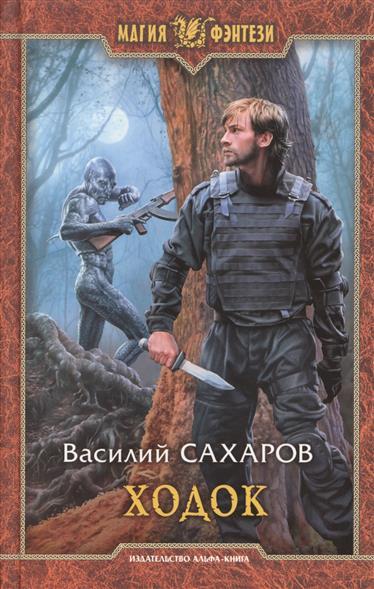 Сахаров В. Ходок. Роман сахаров в солдат