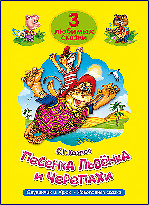 Козлов С. Песенка Львенка и Черепахи ISBN: 9785378200016 козлов сергей григорьевич песенка львенка и черепахи