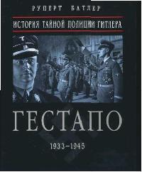 Гестапо История тайной полиции Гитлера