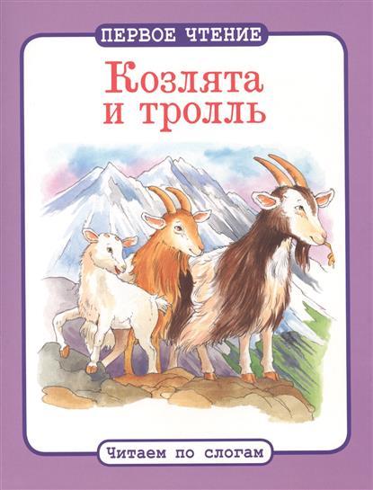 Беннет Дж. (худ.) Козлята и тролль