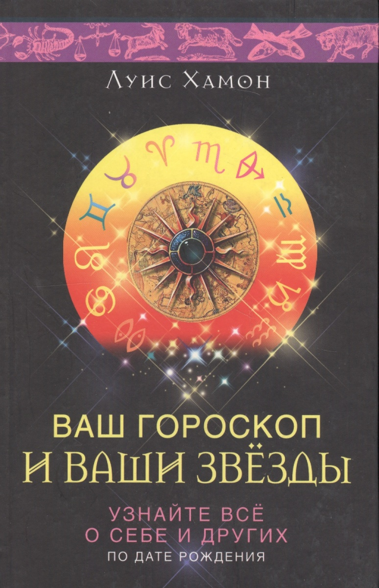 Хамон Л. Ваш гороскоп и ваши звезды ISBN: 9785952401181