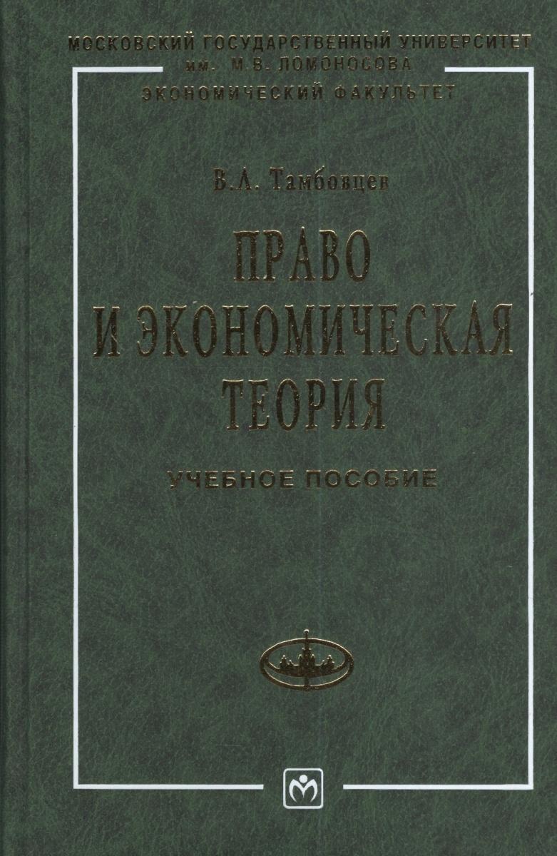 Тамбовцев В. Право и экономическая теория. Учебное пособие