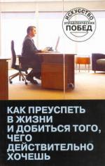 Орлова Л. Как преуспеть в жизни и добиться того чего действительно хочешь ISBN: 9789851669338 о чем мечтать как понять чего хочешь на самом деле и как этого добиться