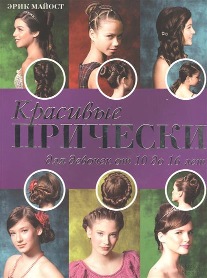 Майост Э. Красивые прически для девочек от 10 до 16 лет новый формат прически для девочек