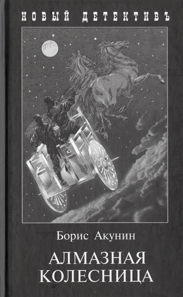Акунин Б. Алмазная колесница алмазная колесница с иллюстрациями игоря сакурова