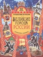 Великие города России. Головоломки, лабиринты + 60 многоразовых наклеек