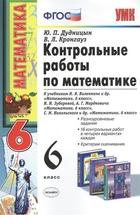 Контрольные работы по математике. 6 класс. К учебникам Н.Я. Виленкина и др.