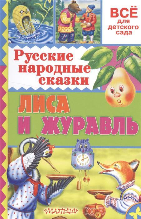 Губанова Г. (ред.) Русские народные сказки. Лиса и Журавль