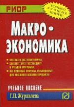 Журавлева Г., Бродская Т. и др. Макроэкономика Уч. пос. карман.формат