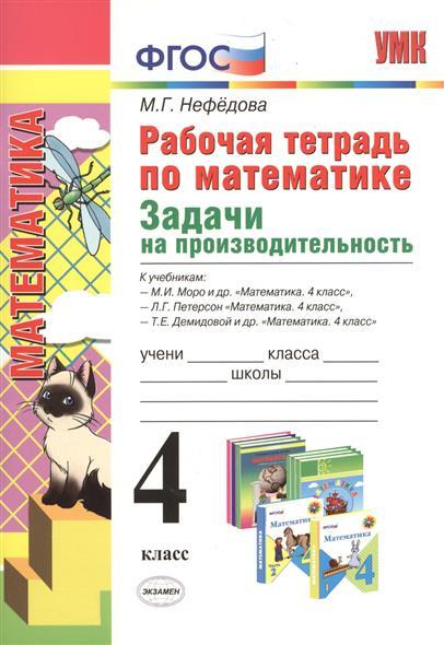 Рабочая тетрадь по математике. 4 класс. Задачи на производительность к учебникам М.И. Моро и др.. Л.Г. Петерсона. Т.Е. Демидовой