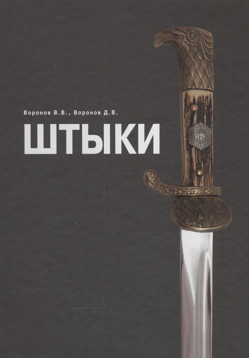 Воронов В., Воронов Д. Штыки