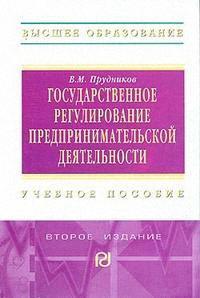 Гос. регулирование предпринимательской деятельности Уч. пос.