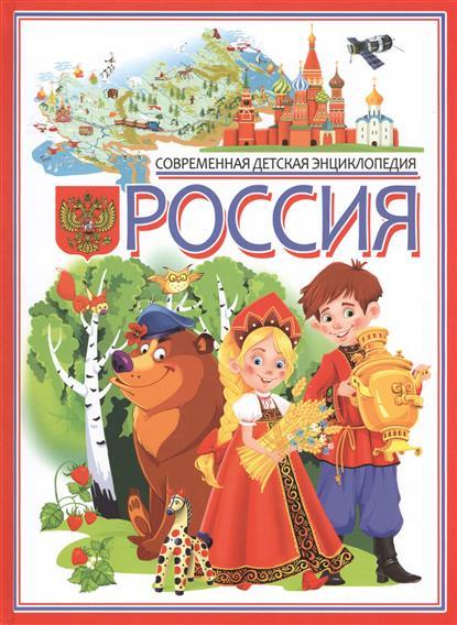Гриценко Е. Россия. Современная детская энциклопедия отсутствует современная россия