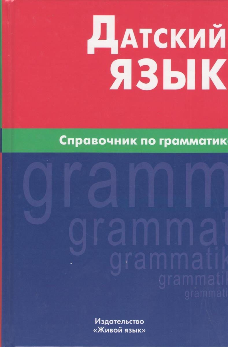 Датский язык. Справочник по грамматике