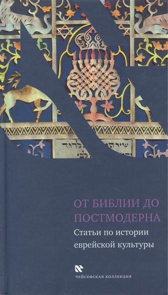 От Библии до постмодерна. Статьи по истории еврейской культуры