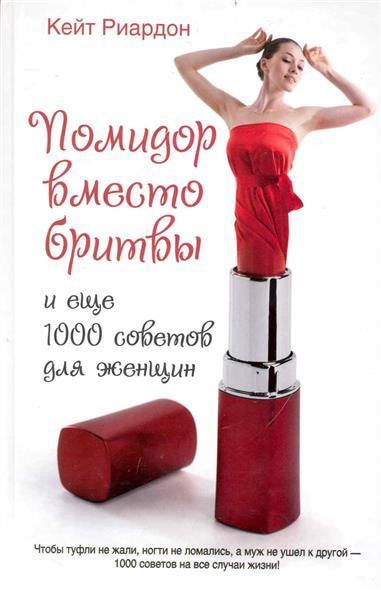 Помидор вместо бритвы и еще 1000 советов для женщин