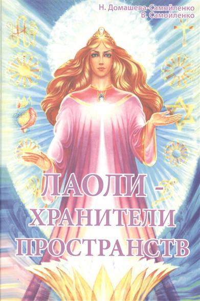 Лаоли - Хранители пространств. Методология духовной работы с Духами-Хранителями пространства