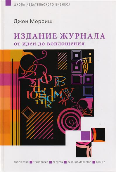 Издание журнала От идеи до воплощения