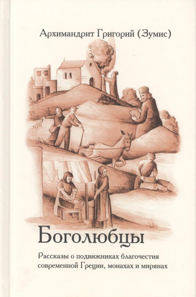 Фото Зумис Г. Боголюбцы. Рассказы о подвижниках благочестия современной Греции, монахах и мирянах