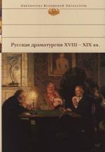 Русская драматургия 18-19 вв