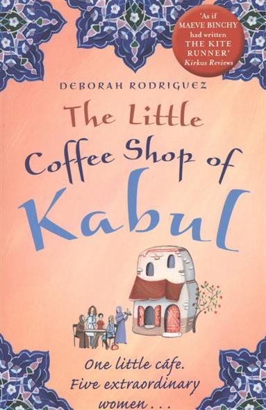 Rodriguez D. The Little Coffee Shop of Kabul цена 2017