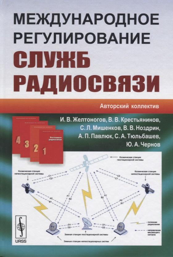 Желтоногов И., Крестьянинов В., Мишенков С. Международное регулирование служб радиосвязи
