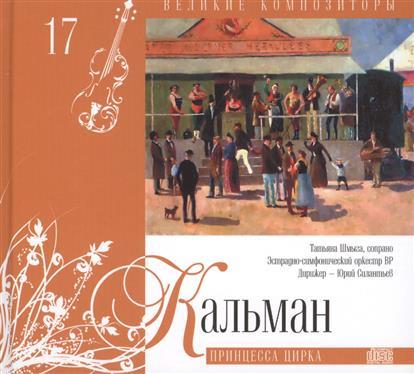 Великие композиторы. Том 17. Имре Кальман (1882-1953). (+CD